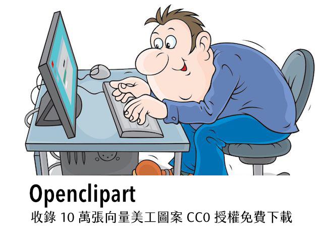 Openclipart 超過 100,000 張向量美工插圖 CC0 授權免費下載可商用