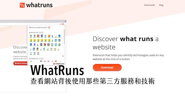 WhatRuns 查看網站背後使用那些第三方服務和技術(Chrome、Firefox)