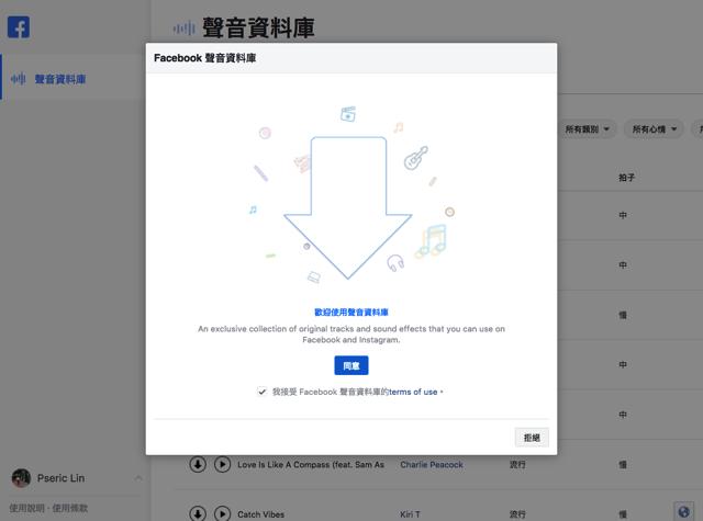 Facebook 聲音資料庫