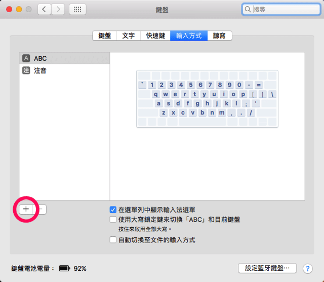 Yahoo! 奇摩輸入法 Mac 版 Yahoo Keykey