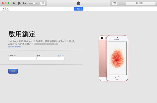 iPhone 忘記密碼裝置遭停用,使用回復模式清除並移除密碼教學