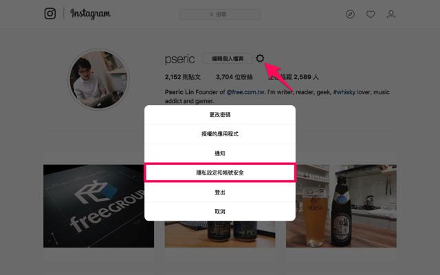 Instagram 假「雷朋」眼鏡廣告詐騙再現!帳號被盜五招可救回