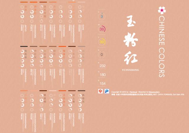 CHINESE COLORS 中國傳統色