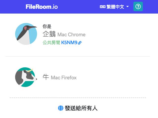 FileRoom 無論是否在同一網路環境皆能線上傳檔,免下載 App 跨平台