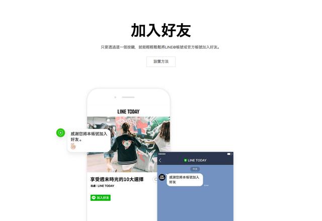 LINE 社群外掛:用 LINE 傳送、加入好友、讚按鈕官方版設定教學