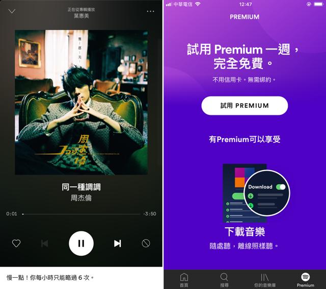 Spotify Free 免費版