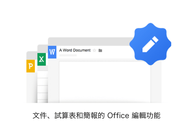 Chrome 離線瀏覽、編輯 Word、Excel 和 PowerPoint,免裝 Office 也可用
