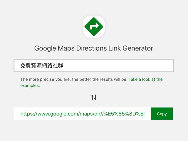 Google Maps Directions Link Generator