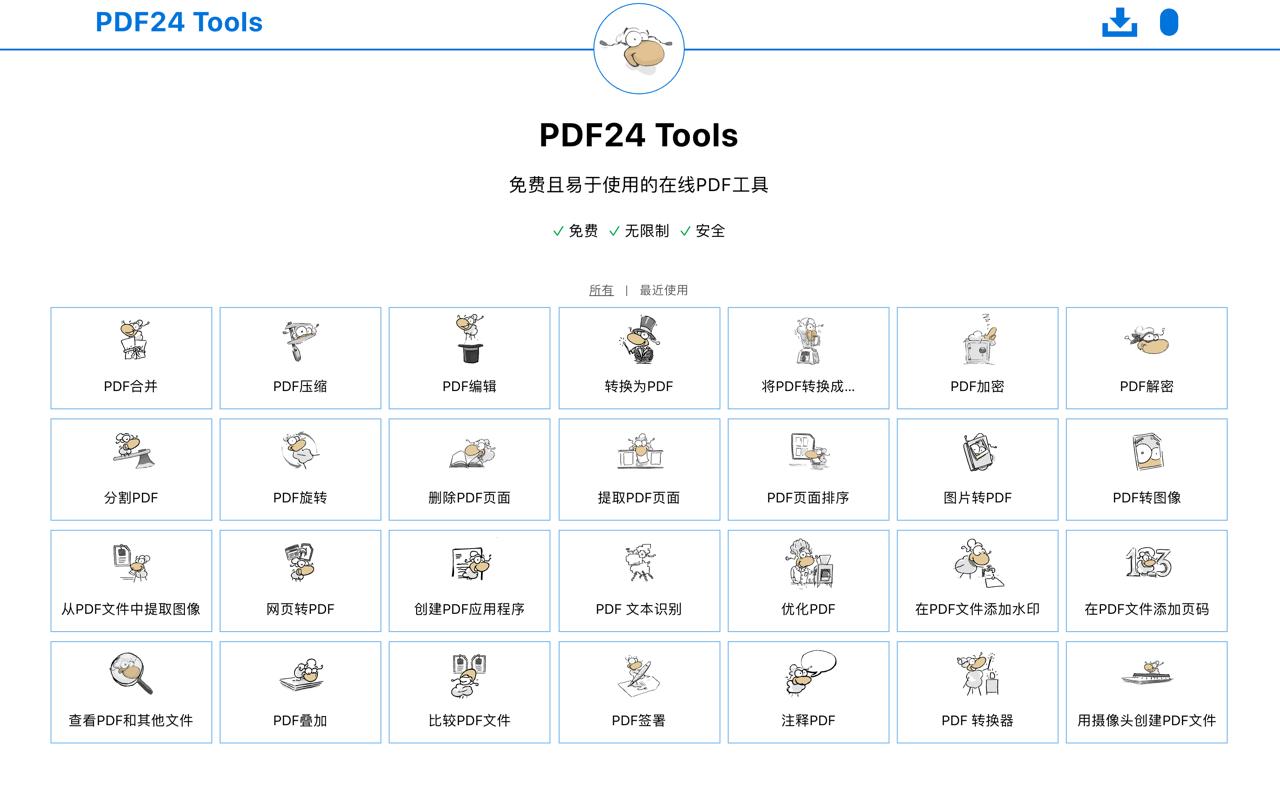 PDF24 Tools 免費易用的線上 PDF 工具,集合轉檔、編輯等 28 種功能