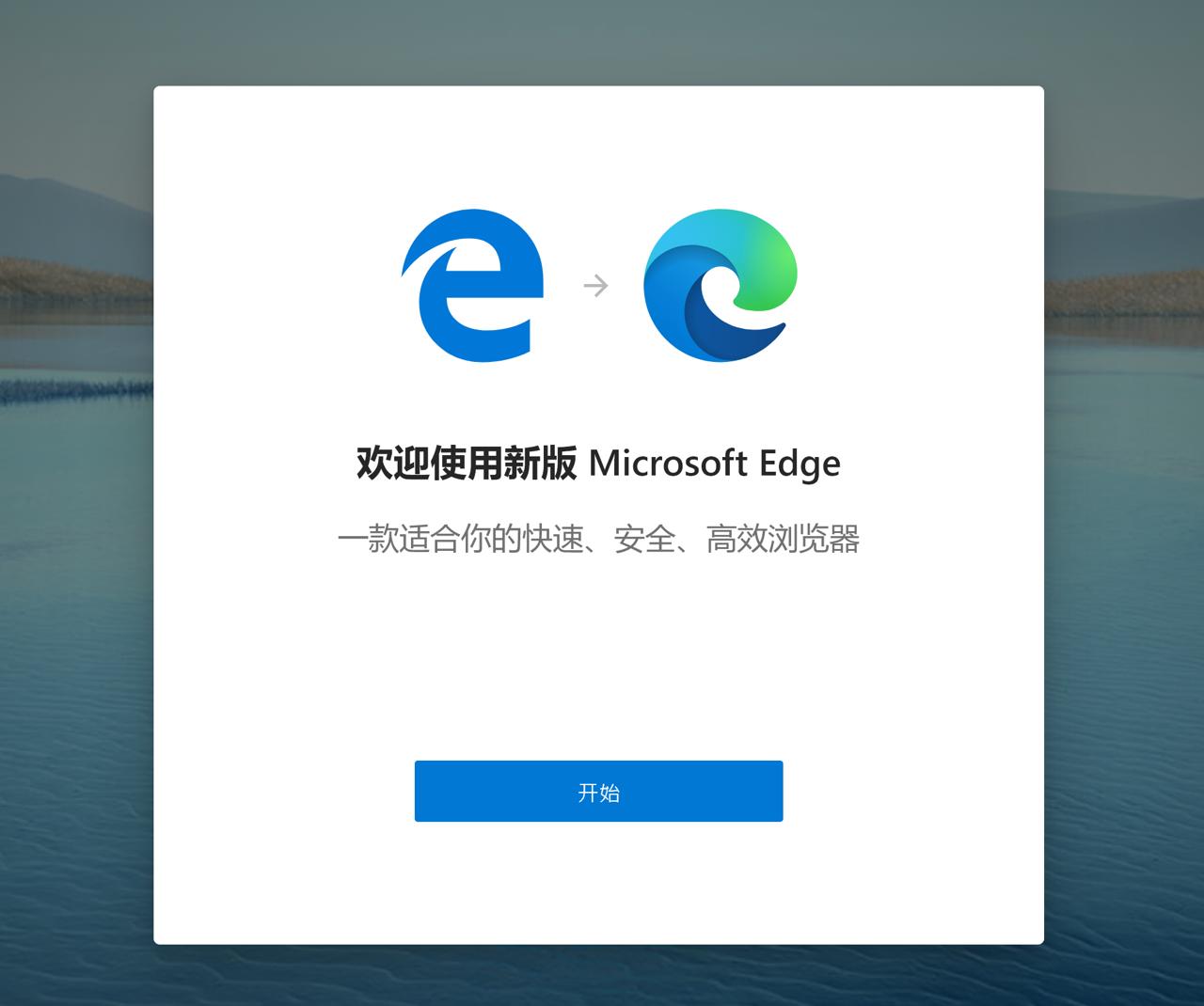 Microsoft Edge 瀏覽器正式版