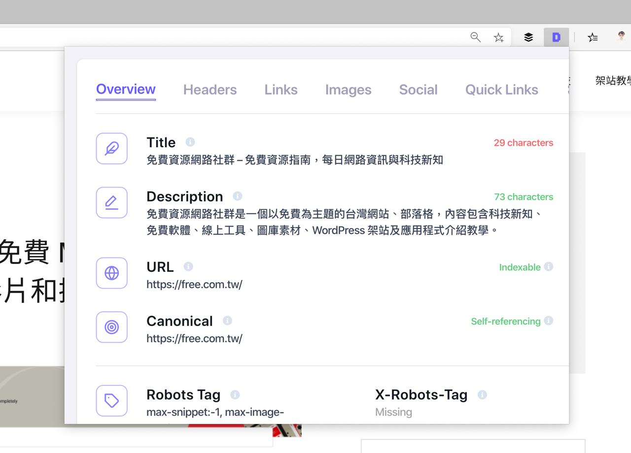 Detailed SEO Extension 快速得知網頁的搜尋引擎最佳化相關資訊(Chrome 擴充功能)