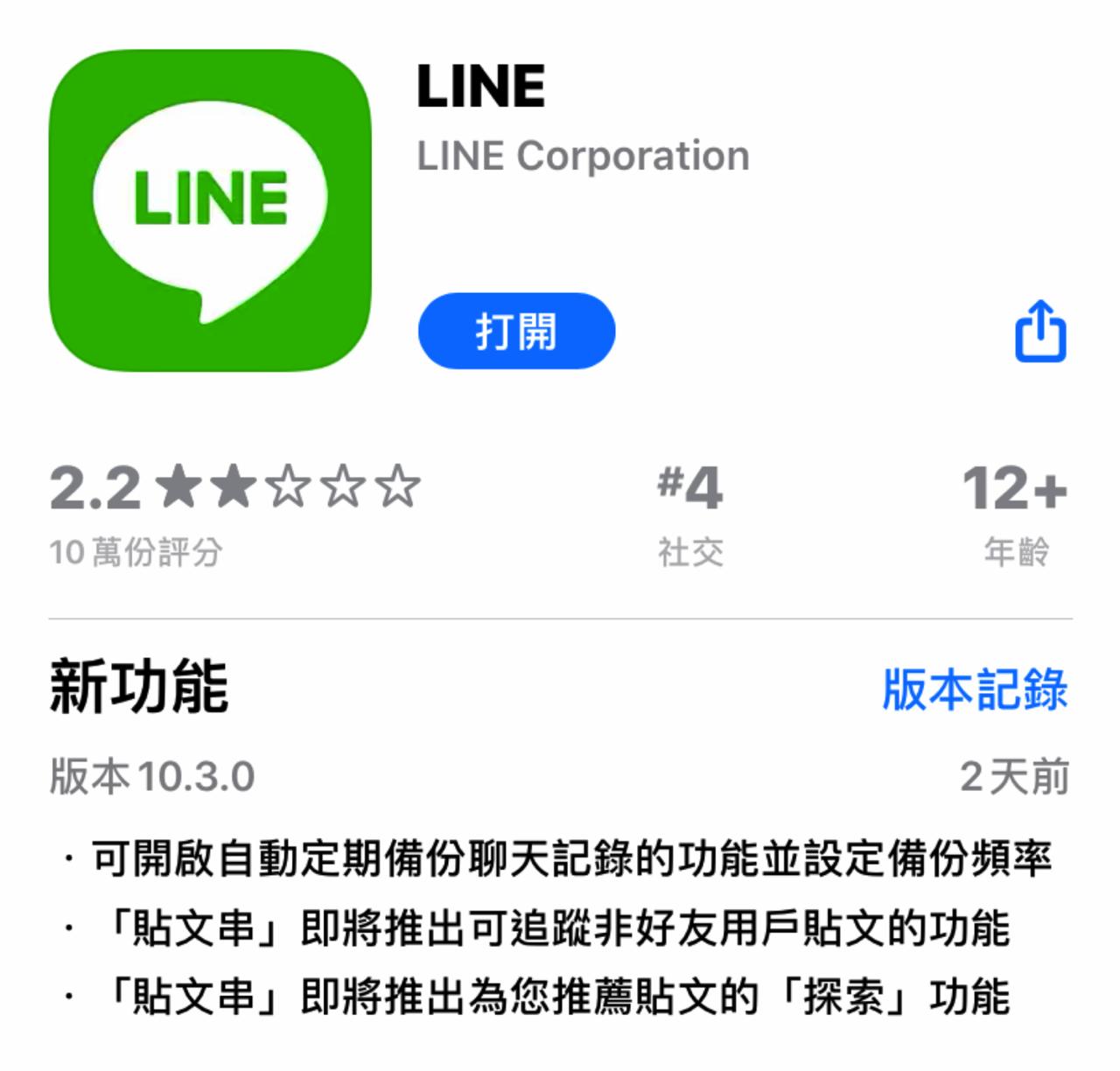 LINE 自動備份聊天記錄