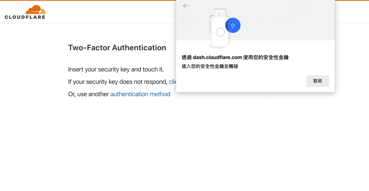 Cloudflare 現已支援 Security Key 驗證方式