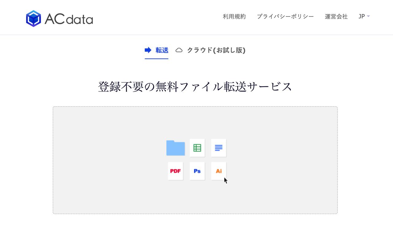 ACdata 免註冊日本免費空間,可批次上傳、密碼保護及打包為單一檔案