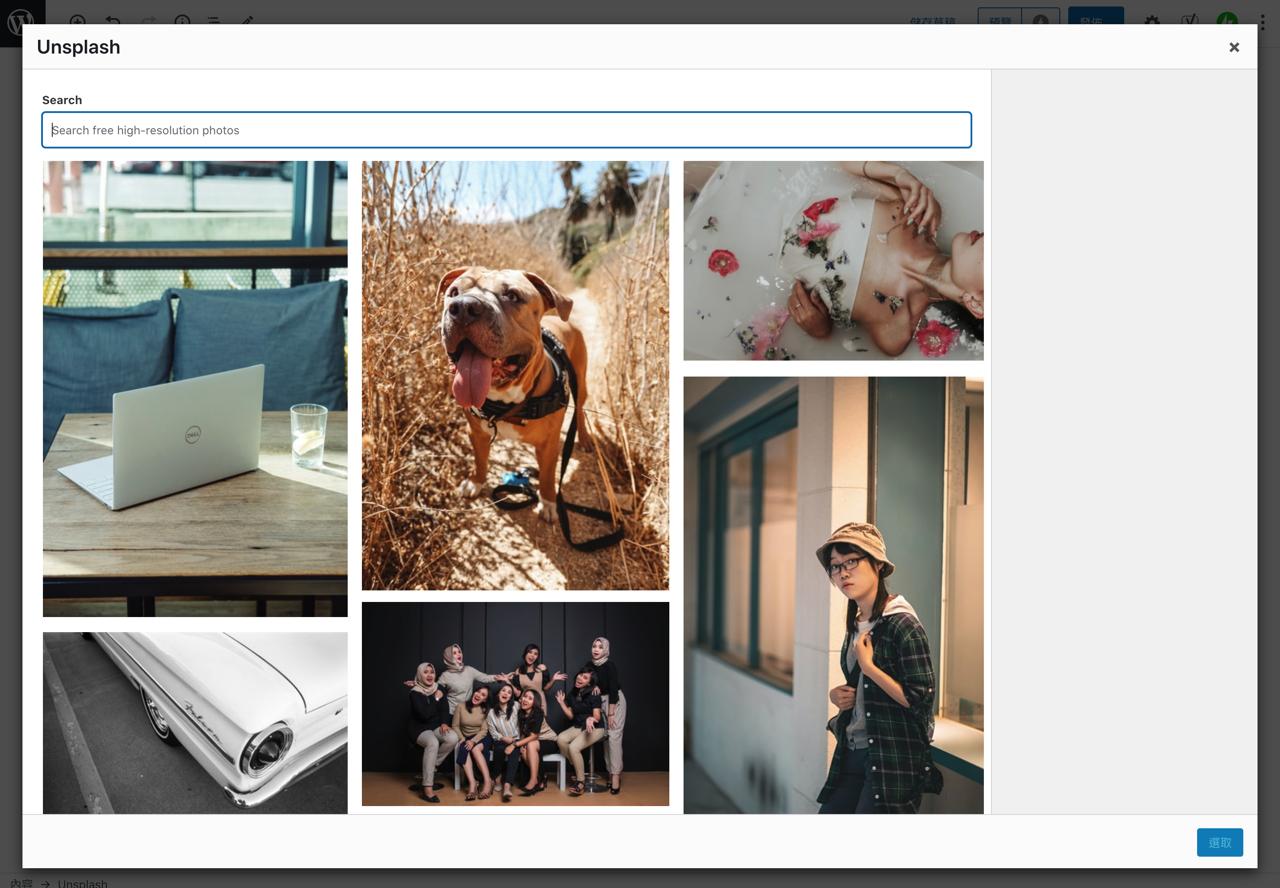 Unsplash for WordPress 官方版外掛程式,整合編輯器快速搜尋圖庫相片