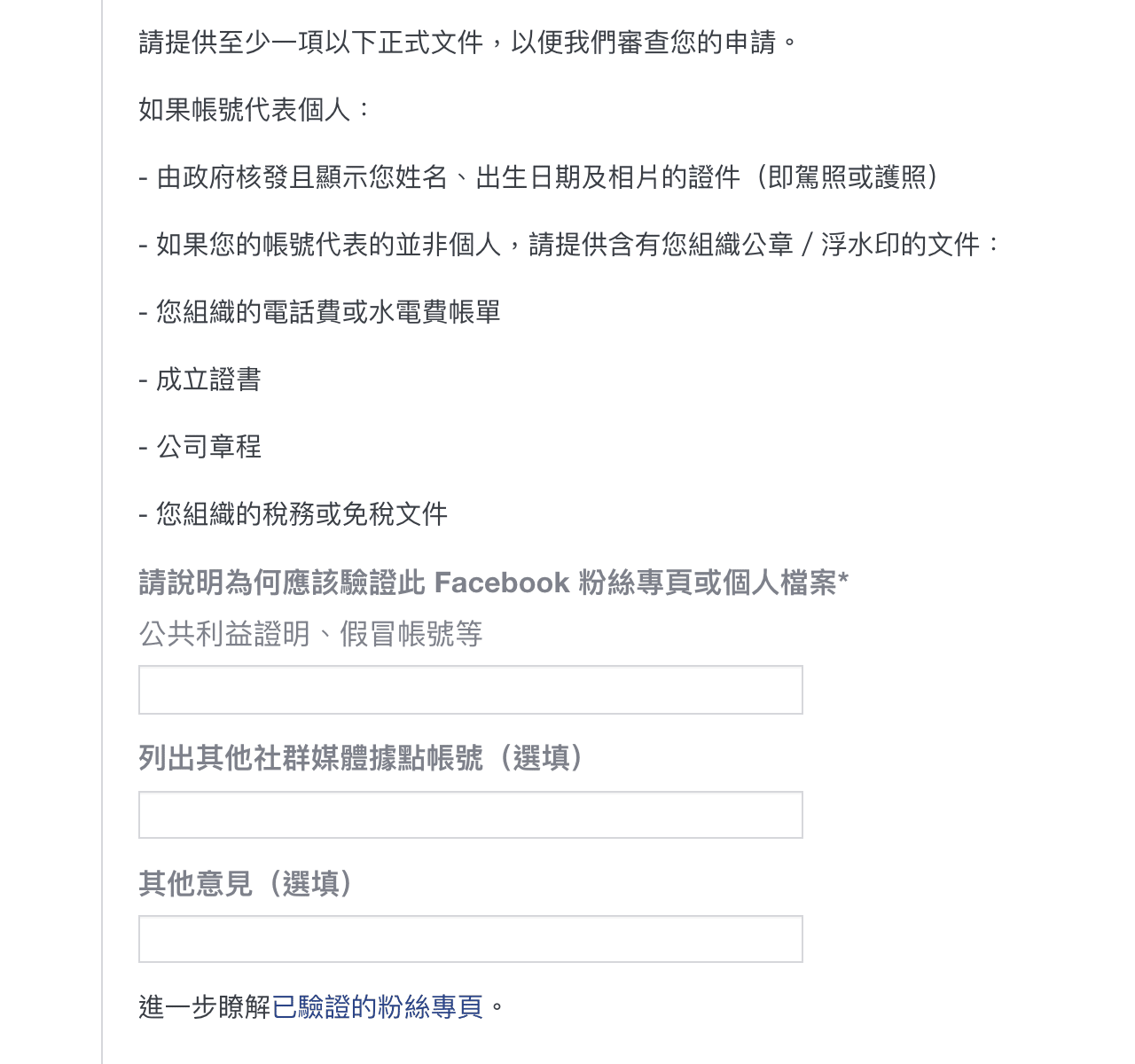 Facebook 申請藍色驗證標章