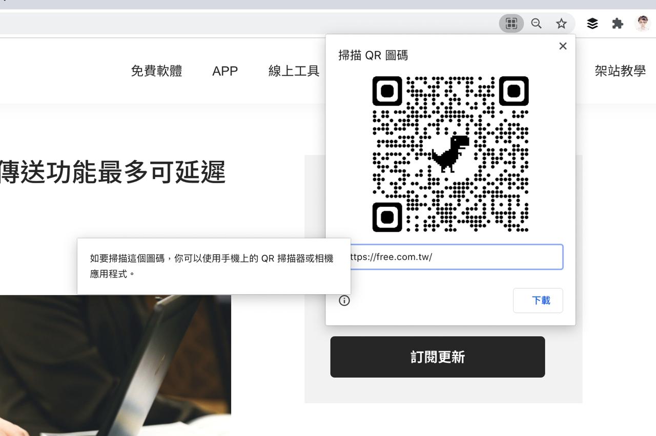 Chrome、Edge 瀏覽器內建 QR Code 產生器,可將網址轉為圖片