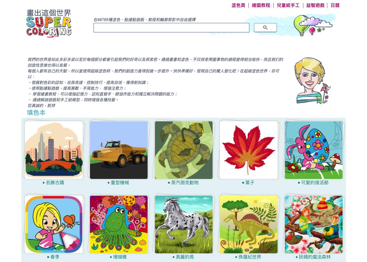 SuperColoring 免費下載著色本、連連看和繪圖教學,也可直接線上塗色