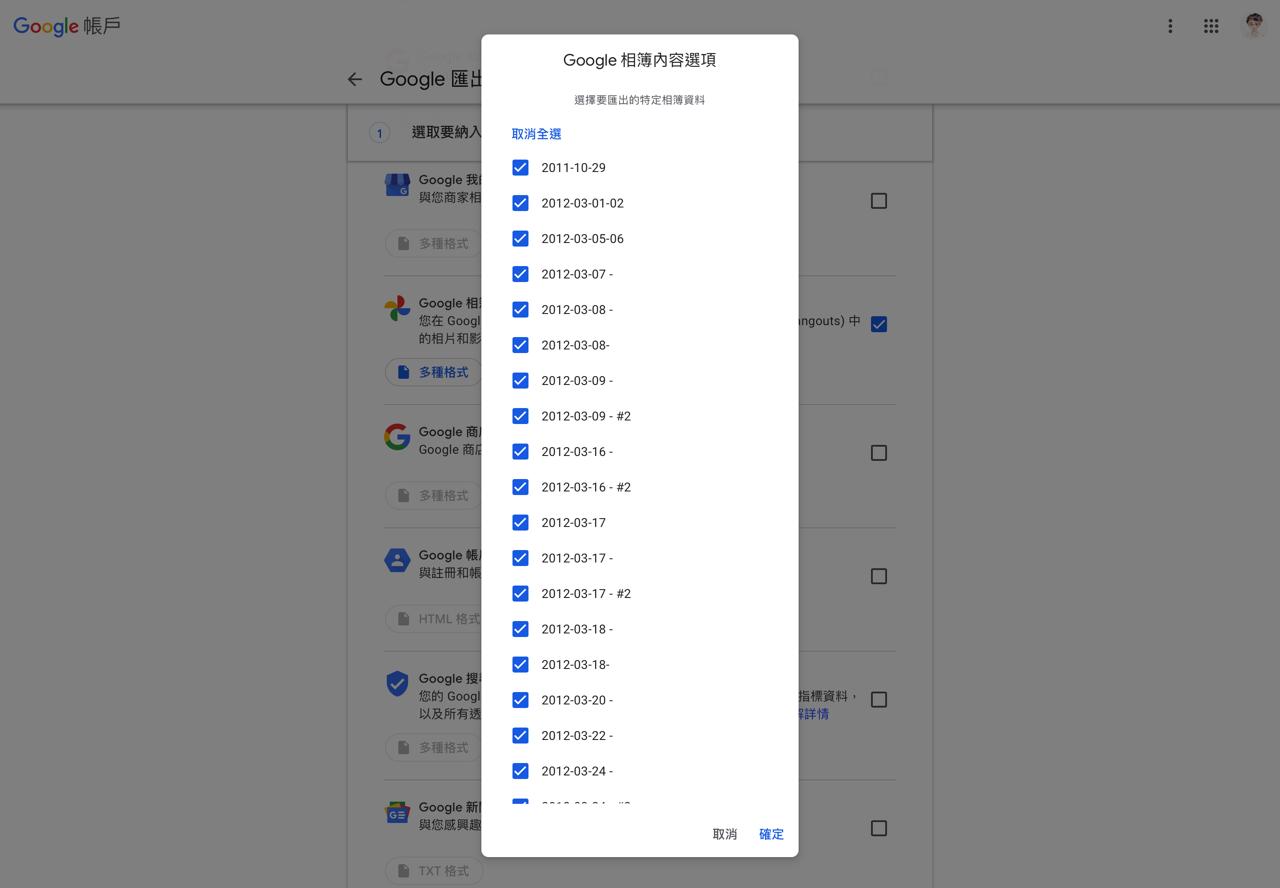 Google 相簿取消高畫質相片免費無限空間,搬家匯出資料教學
