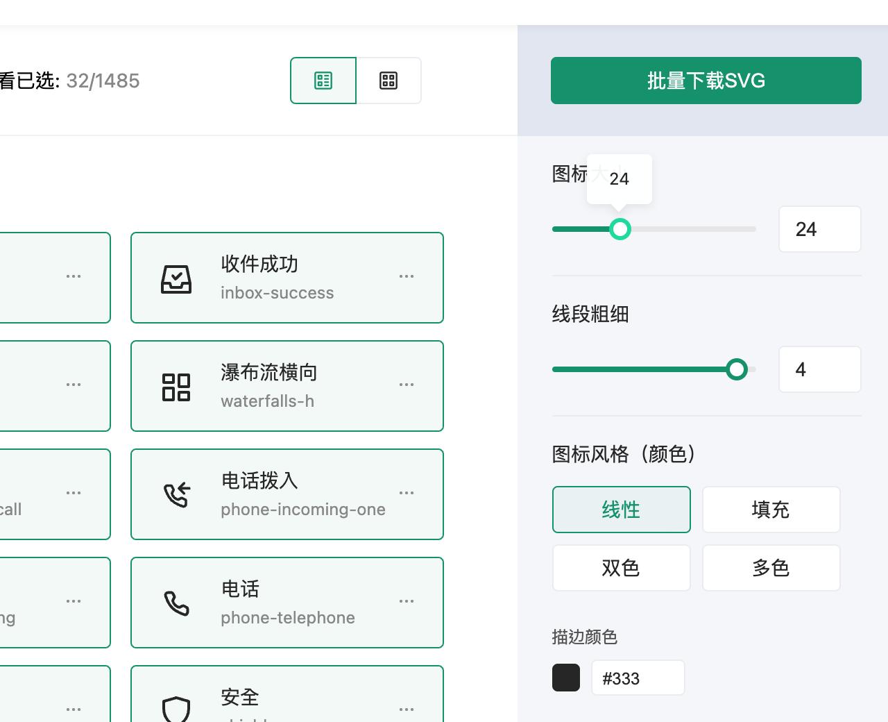 ByDesign IconPark