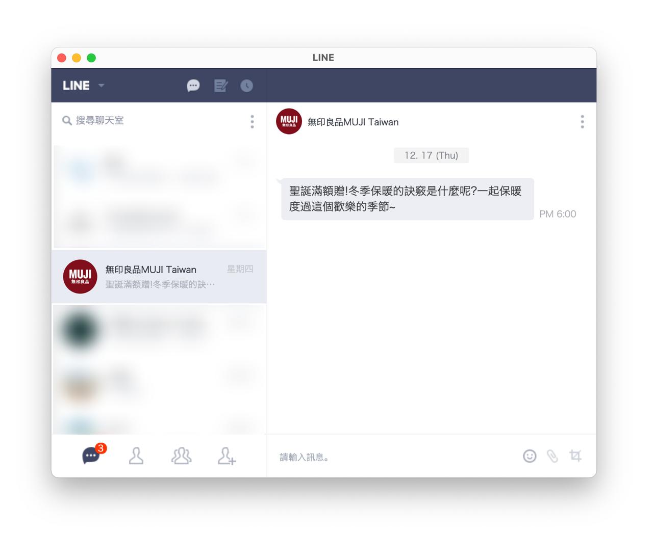 LINE 網頁版無法使用?下載 Chrome 擴充功能在瀏覽器聊天