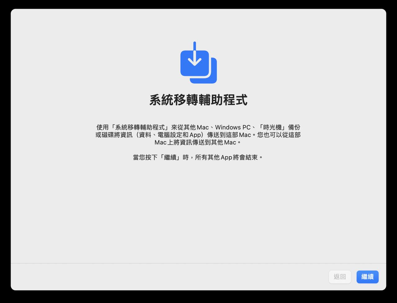 Mac 系統移轉輔助程式