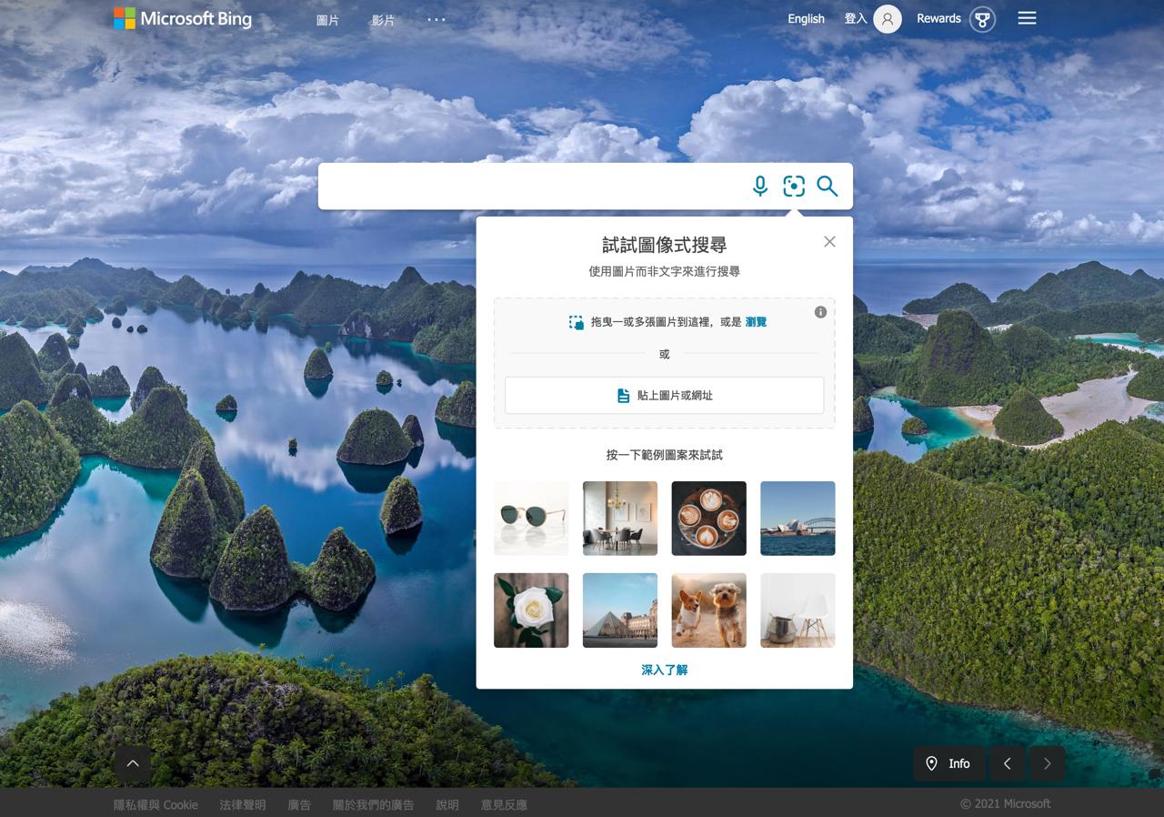 Bing 圖像式搜尋支援以圖找圖,可標記特定範圍進行深度搜尋