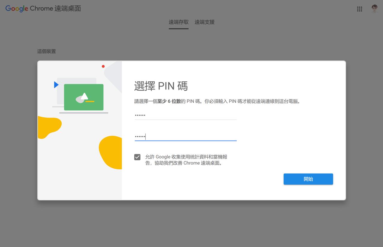Chrome 遠端桌面